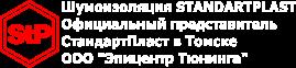 """Компания """"Эпицентр Тюнинга"""""""
